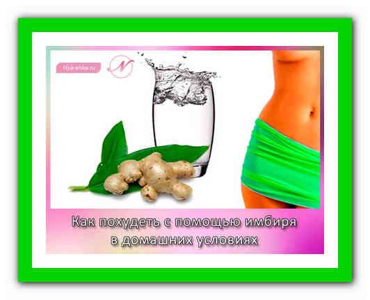 Сбрось вес при помощи имбиря