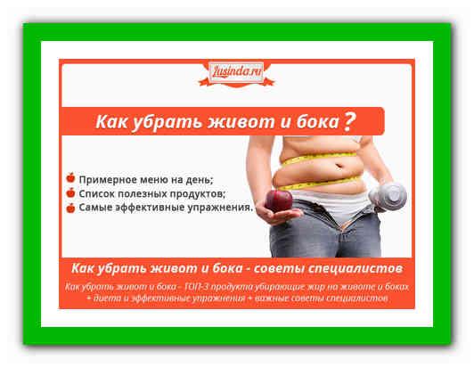 Как убрать живот диета для похудения меню